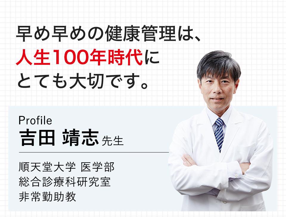 早め早めの健康管理は、人生100年時代にとても大切です。