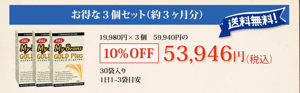 お得な3個セット53,946円