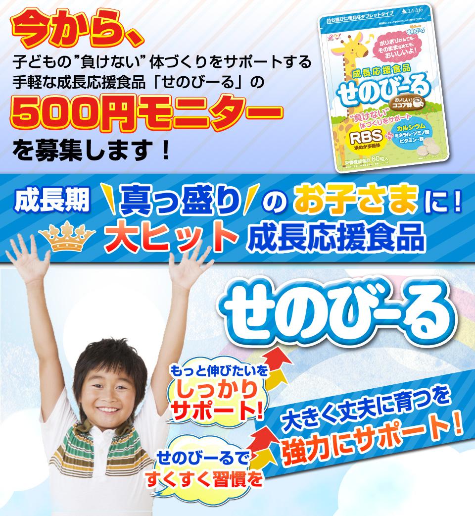 せのびーるの500円モニターを今から募集します