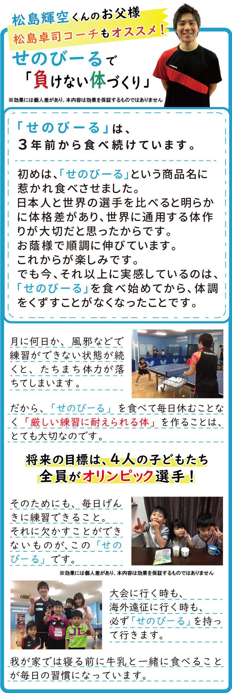 松島選手お父さんの体験談