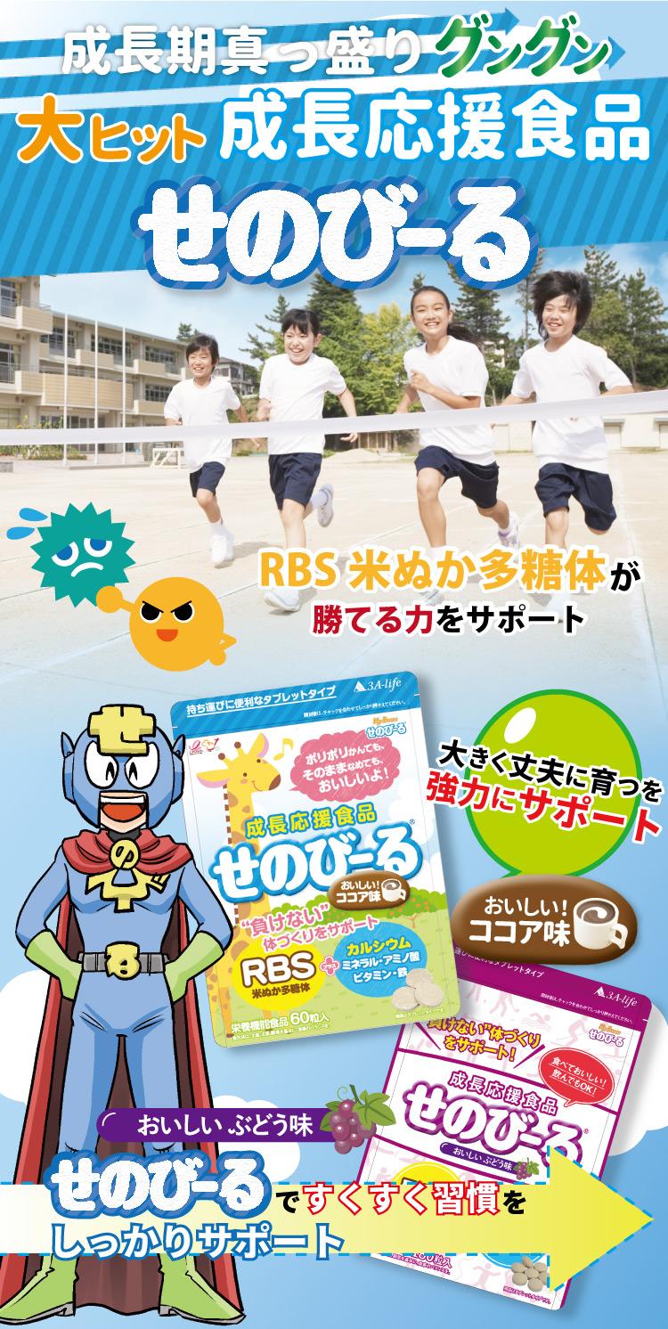メディアで話題天才卓球少年松島選手も毎日食べています!成長応援食品せのびーる