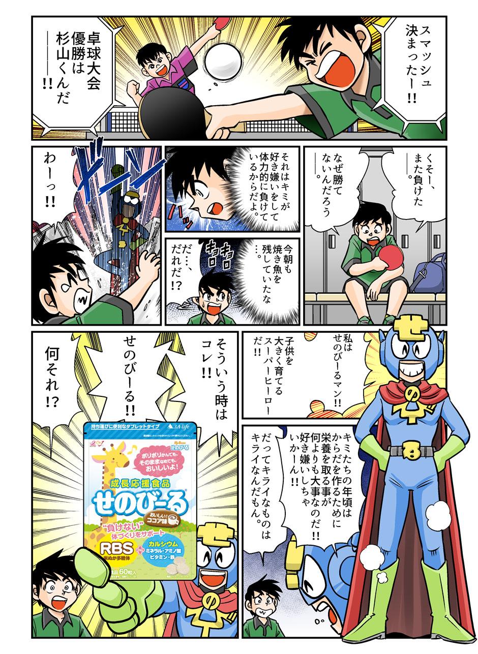 せのびーるマン漫画1