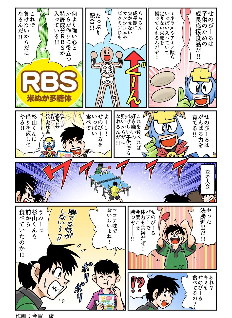 せのびーるマン漫画2