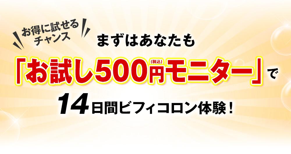 お得に試せるチャンス まずはあなたも「お試し500円モニター」で14日間ビフィコロン体験!