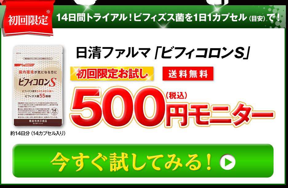 日清ファルマ「ビフィコロンS」初回限定お試し 500円モニター 今すぐ試してみる!!