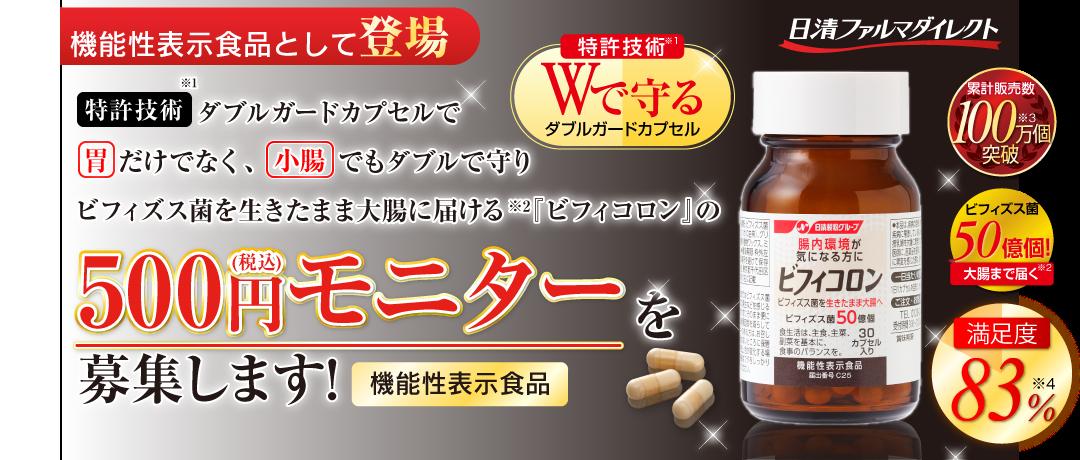 日清製粉グループが開発したビフィズス菌を生きたまま大腸へ届ける特許取得のサプリメントの500円モニターを募集します!