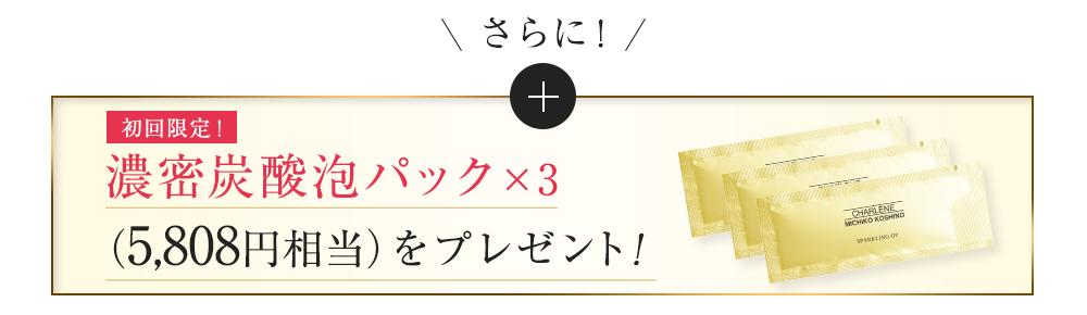 濃密炭酸泡パック×3(3,000円相当)プレゼント!