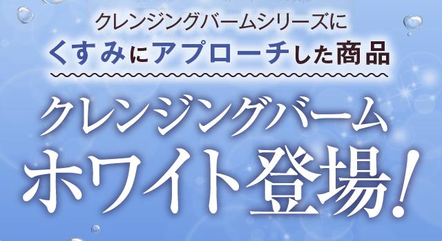 クレンジングバームシリーズにくすみにアプローチした商品登場!