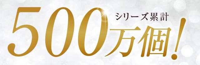 シリーズ累計300万個!