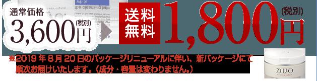 送料無料1,800円(税別)