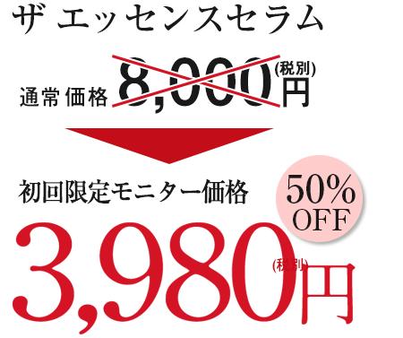ザ エッセンセラム3,980円(税別)