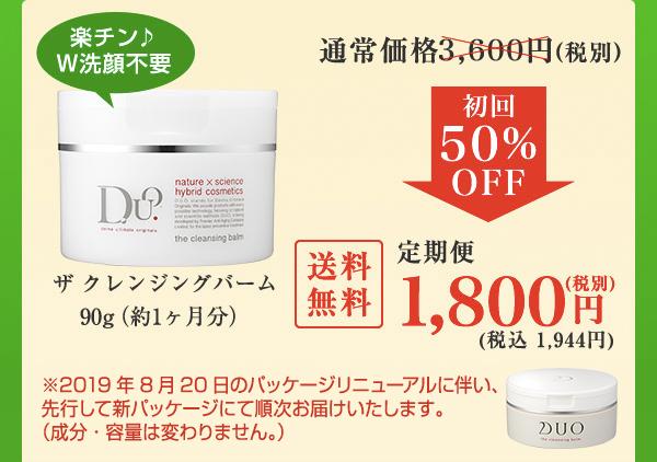 初回50%OFF!定期便1,800円