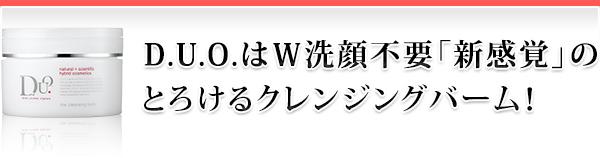 D.U.O.はW洗顔不要「新感覚」のとろけるクレンジングバーム!