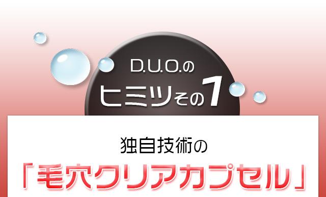 D.U.O.のヒミツその1 独自の「毛穴クリアカプセル」