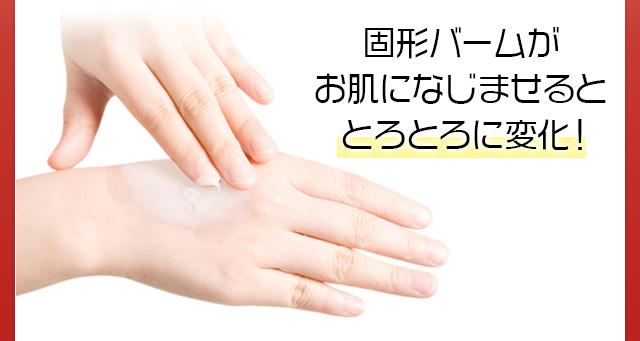 固形のバームがお肌になじませるととろとろに変化!