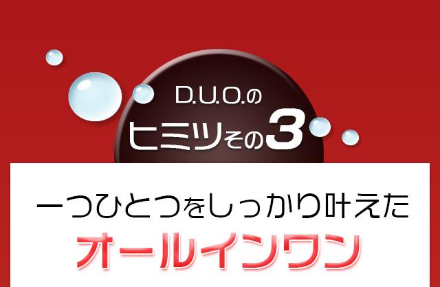 D.U.O.のヒミツその3 オールインワン