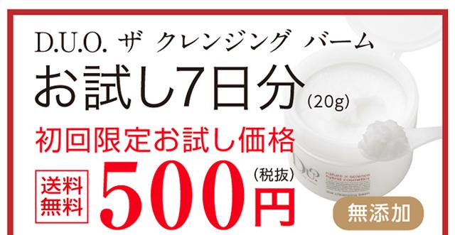 【無添加】D.U.O. ザ クレンジングバーム お試し7日分 500円