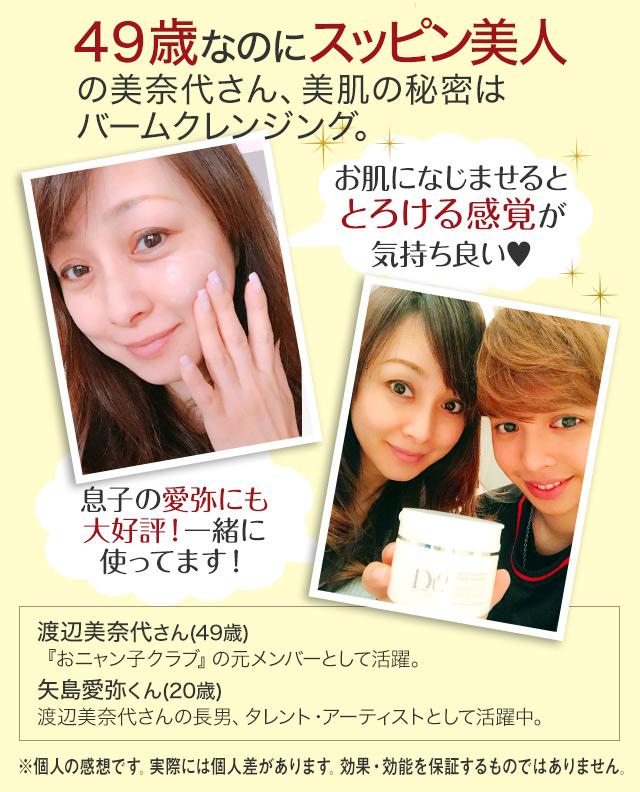 渡辺美奈代さんも毎日愛用!48歳なのにスッピン美人の美奈代さん、美肌の秘密は 毎日のバームクレンジング。
