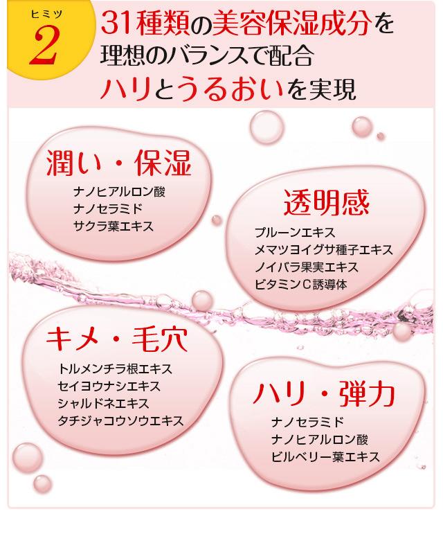 ヒミツ2 31種類の美容保湿成分を理想のバランスで配合ハリとうるおいを実現