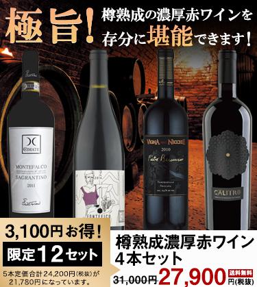 樽熟成濃厚赤ワイン4本セット(送料無料でお届け)