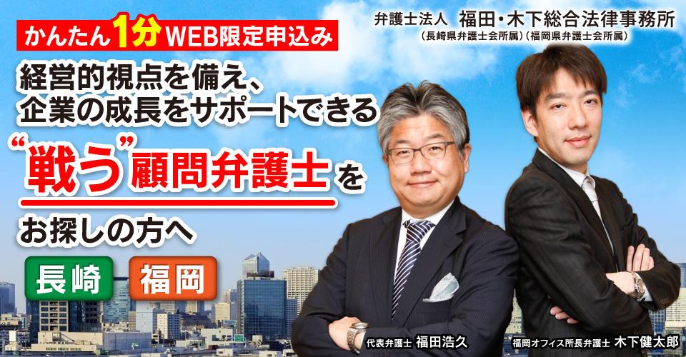 """""""戦う""""顧問弁護士をお探しの方へ 福田・木下総合法律事務所"""