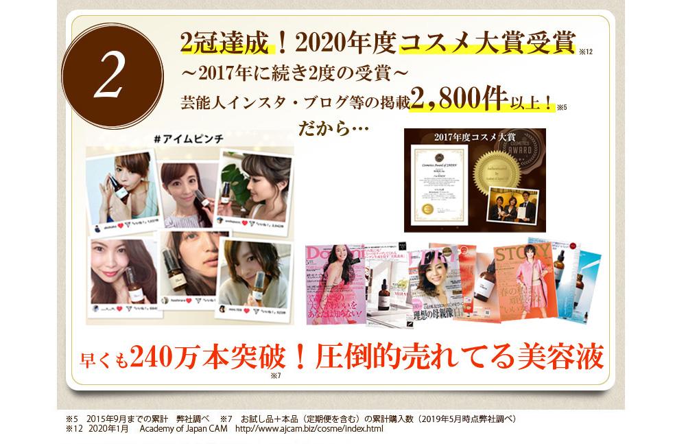 3 早くも21万本突破!日本一売れている美容液!芸能人ブログ等の掲載1,100件以上! 年齢肌トラブルに悩む多くの方に選ばれている今話題の美容液 だから…敏感肌にお悩みの方も多数ご愛用中!安心してお使いいただけます!