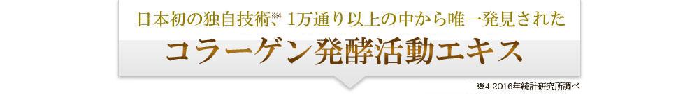 日本初の独自技術「納豆菌発酵エキス」に含まれる 新うるおい成分「セラビオ®」