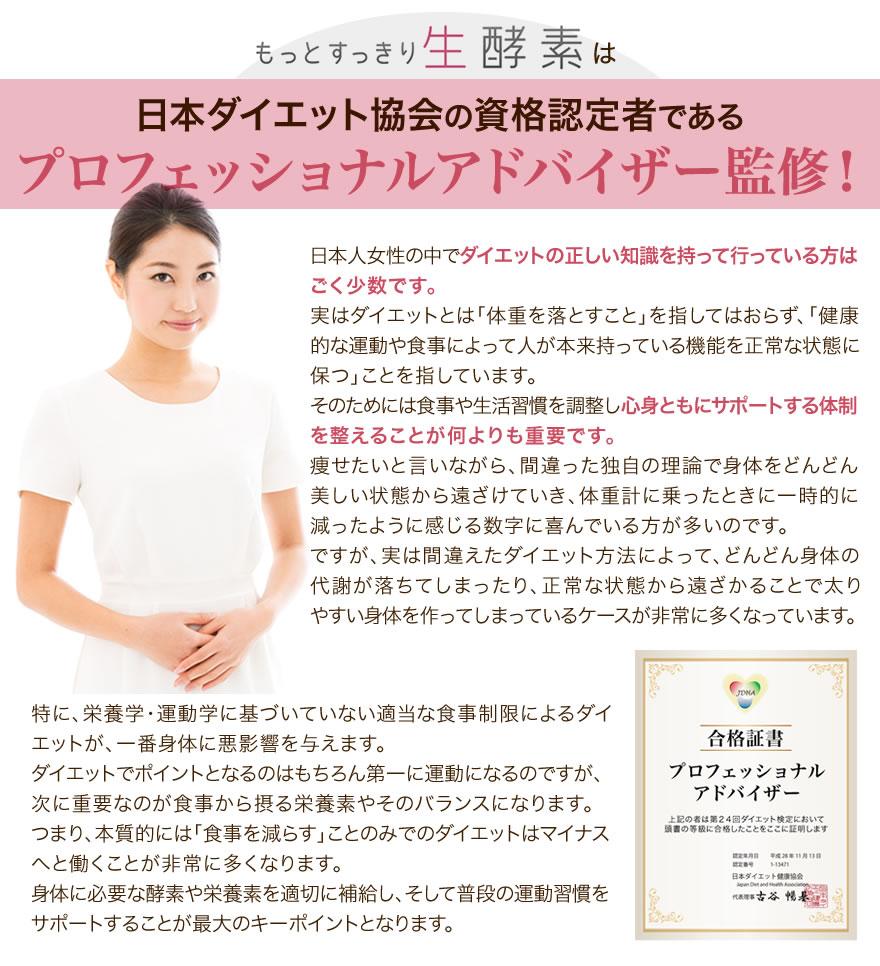もっとすっきり生酵素は日本ダイエット協会の資格認定者であるプロフェッショナルアドバイザー監修!