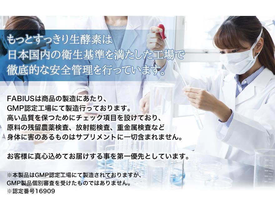 もっとすっきり生酵素は日本国内の衛生基準を満たした工場で徹底的な安全管理を行っています。
