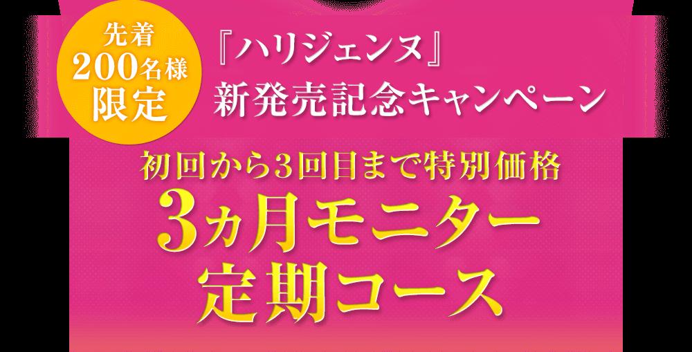 『ハリジェンヌ』新発売記念キャンペーン 先着200名様限定!3カ月のハリジェンヌ体験モニター大募集