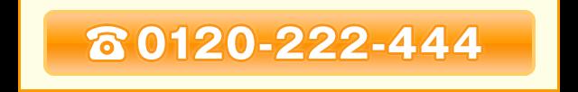 0120-222-444