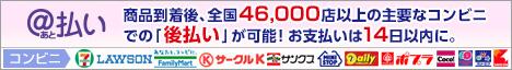score@払い