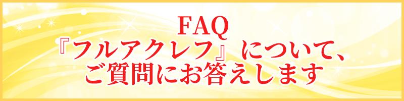 『フルアクレフ』Q&A