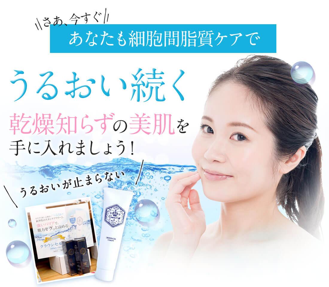 あなたも細胞間脂質ケアでうるおい続く乾燥知らずの美肌を手に入れましょう