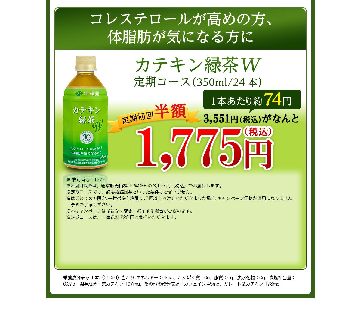 コレステロールが高めの方、体脂肪が気になる方に カテキン緑茶W 毎月お届け定期コース(350ml/24本)