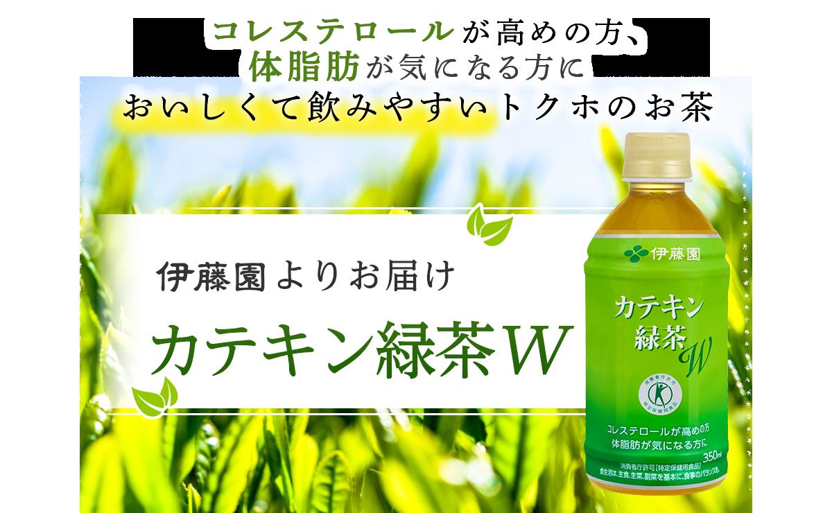 コレステロールが高めの方、体脂肪が気になる方に おいしくて飲みやすいトクホのお茶 伊藤園よりお届け カテキン緑茶W