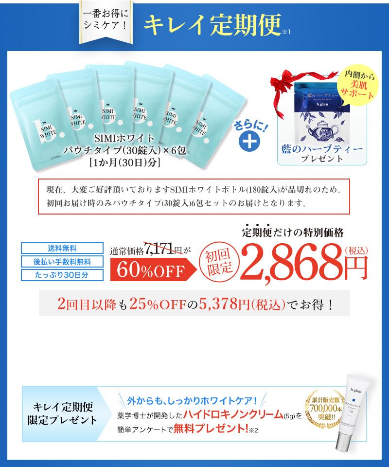 キレイ定期便:初回限定2868円