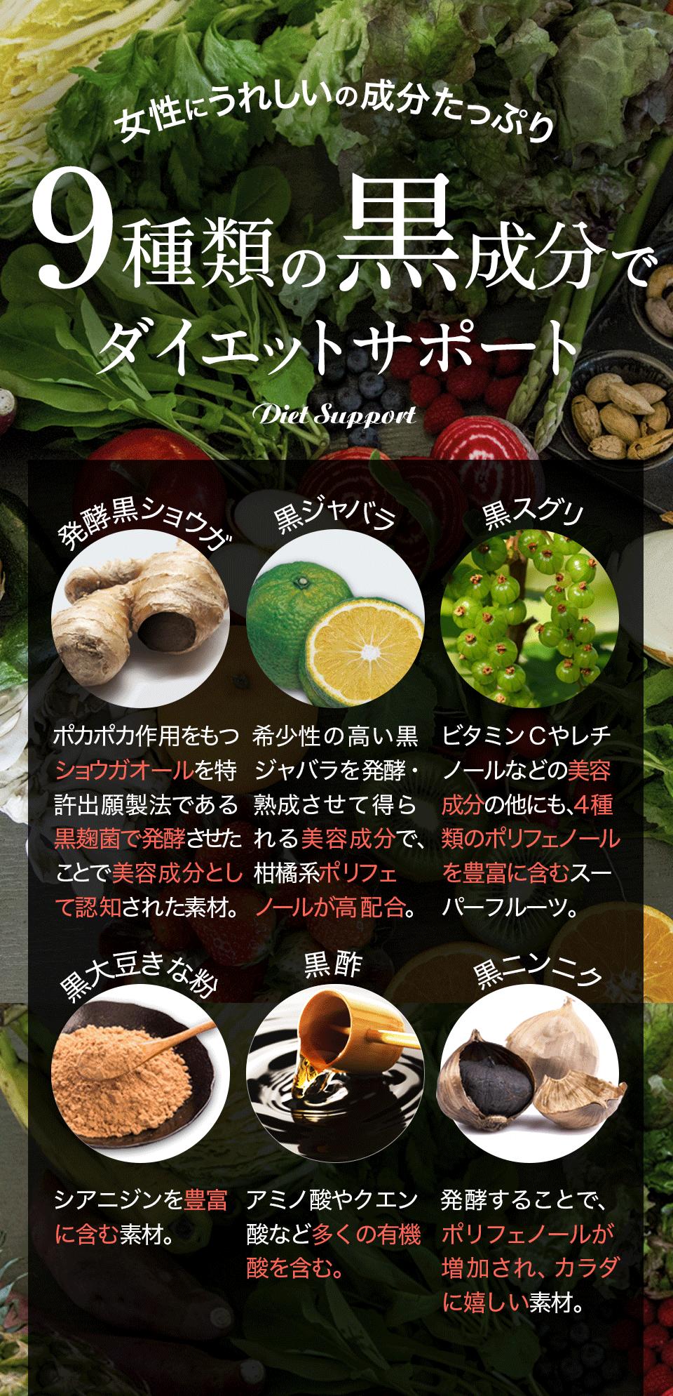 9種類の黒成分でダイエットサポート