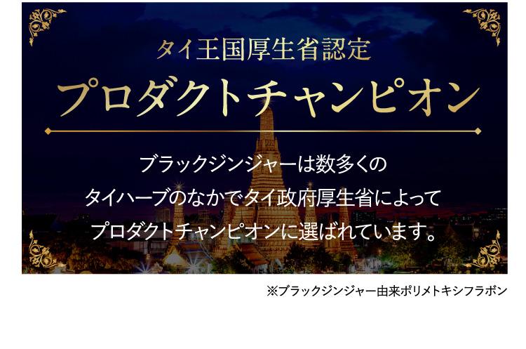 タイ王国厚生省認定プロダクトチャンピオン