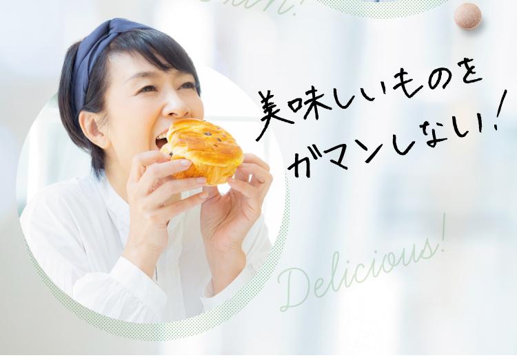 美味しいものを心置きなく食べられる