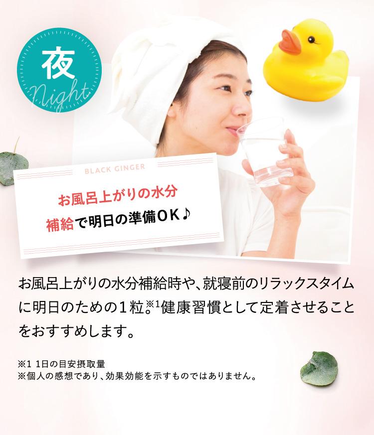 お風呂上がりの水分補給で明日の準備