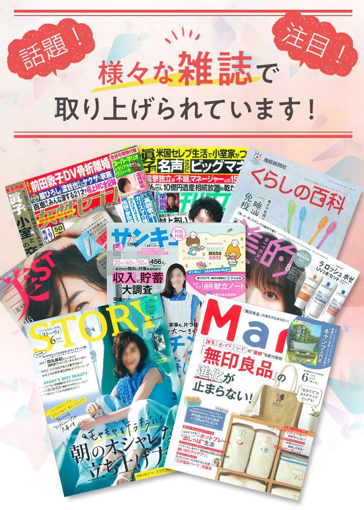 様々な雑誌に取り上げられました!
