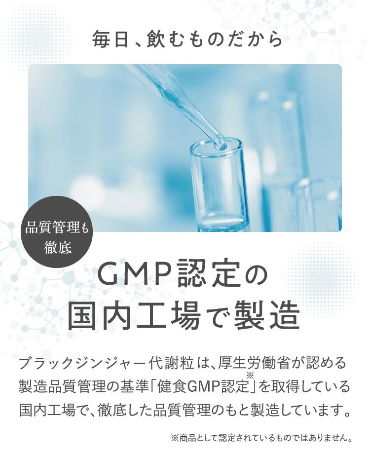 毎日飲むものだからGMP認定の国内工場で製造