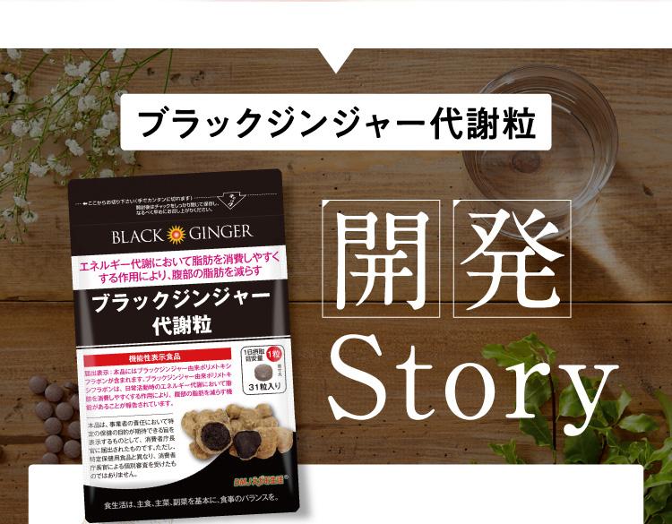 ブラックジンジャー開発Story