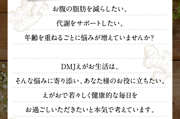 DMJえがお生活は、そんな悩みに寄り添い、あなたさまのお役に立ちたい。