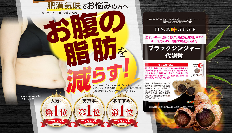 ブラックジンジャー代謝粒 肥満気味のお腹の脂肪を減らす!