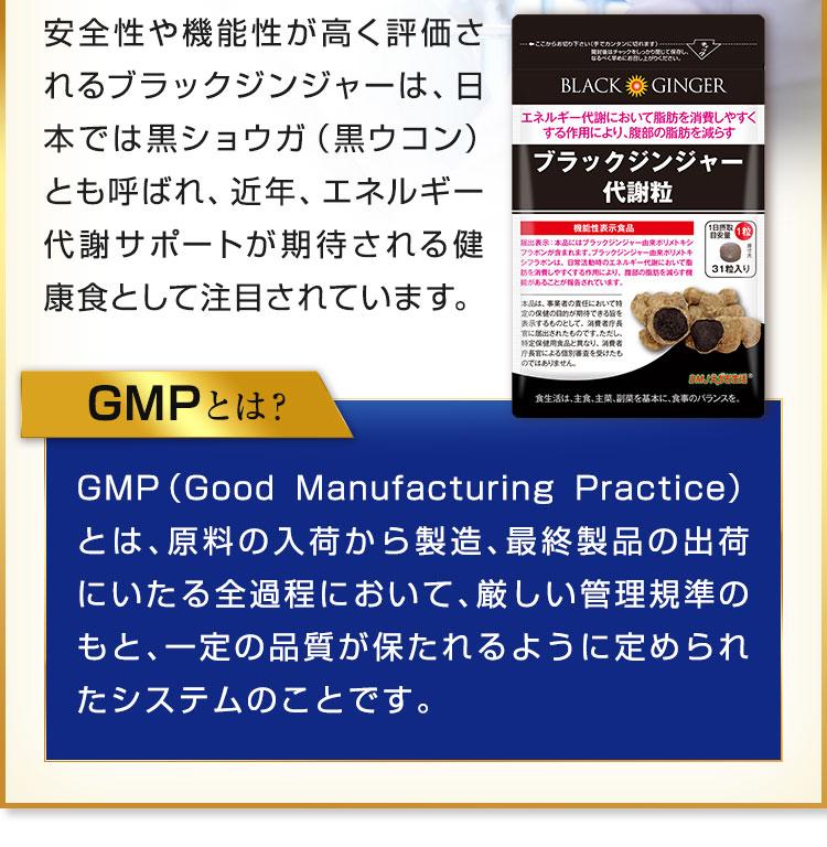 GMP認定の国内工場で製造しています