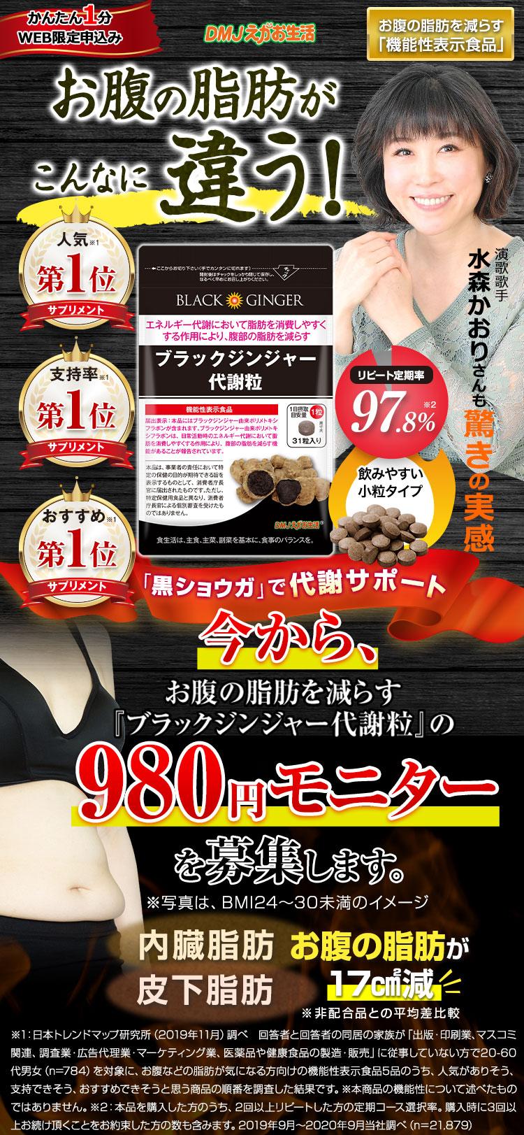 ブラックジンジャー代謝粒 お腹の脂肪が17平方センチメートル減少!内臓脂肪も皮下脂肪も黒ショウガで代謝サポート!お腹の脂肪がこんなに違う