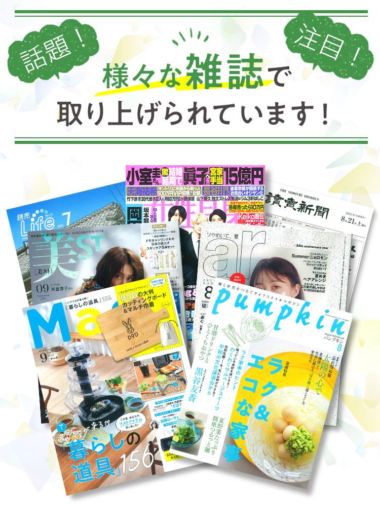 話題!注目!様々な雑誌で取り上げられています!