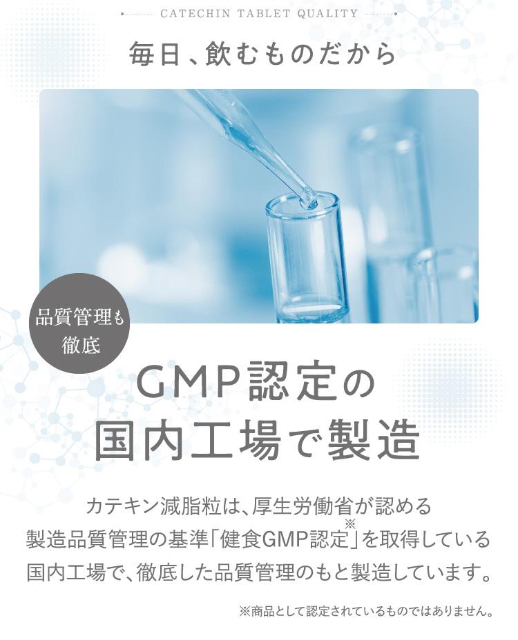 毎日飲むものだから品質管理も徹底 GMP認定の国内工場で製造